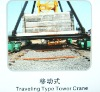 Tower Crane(Traveling Type (Mobile) Tower cranes)