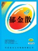 Yu Jin Soluble Powder ---Veterinary Medicine of China