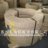 Aluminum Strip For Engine Oil Coolers