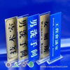 all kinds of acrylic signboard hotel signboards