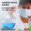 Shenzhen Third party inspection service/During production inspection service