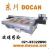 Digital flatbed printer uv printer