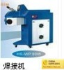 Jewelry tools machine Hot sale Jewelry Spot-welding machine(HS-WP 150W)