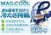 Japan Cotton scarf gel neck water coolers