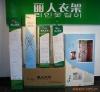 Brand(Li Ren) hanger