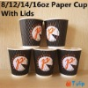 8oz 80mm Ripple paper cups with ps lid