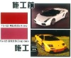 car protect film_Color changing film_Self-adhesive