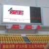 Sports Field LED Display