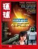 global magazine printing