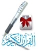 quran pen player mu707 rechargeable with full quran for muslim islamic