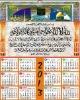 Muslim hanging calendar printing