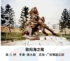 Song of Ouyang hai - large sculpture