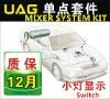 (switch,Emulator,Mixer,regulator,Pressure sensor)CNG/LPG Mix system kits