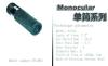Monocular Telescope with CE certificate