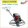 Plastering Trowel HP-S100 Plastering Tools Power Trowel
