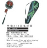 LJ 312 High quality badminton bat