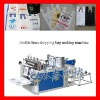 DFR-500*2 two lines High Speed Bag Making Machine