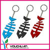 Factory Price New Design Silicone Key Chain