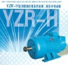 YZR-H series marine crane and metallurgical three phase asynchronous motor