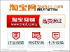 Reliable China Taobao buying service