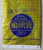 pp woven bag for packaging bopp laminated