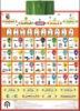 Arabic talking chart for kids MS-03