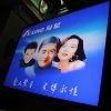 60'' HD LCD TV