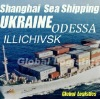 Shanghai/China to UKRAINE sea shipping/FCL/LCL, Shanghai/China to ODESSA, ILLICHIVSK sea shipping/FCL/LCL