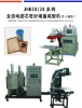 Full Automatic End Cover Forming Machine