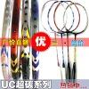 Stock Badminton Racket Total 9 Styles UC2100A UC3700