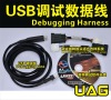 CNG/LPG Debugging Harness