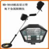 Underground search metal-detector MD-3010