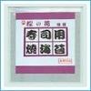 Fine dried seaweed sushi nori TF-26--laver
