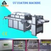 SGUV-1200B UV COATING MACHINE