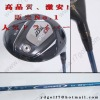 2012model driver /high quality //Good sale top grade driver