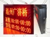 P12-R-10*4  192*76.8*20cm led display board