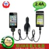 LOGO 2.5a Dual Mini USB Car Charger (CE, RoHs)